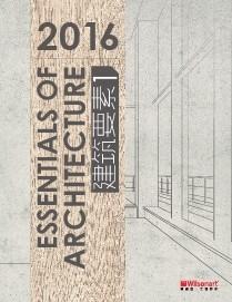 建筑要素』系列