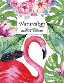 高端定制『自然主义』系列